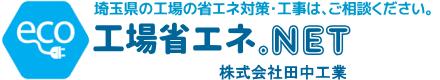 埼玉県の工場省エネ「工場省エネ.net」